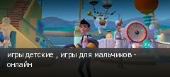 игры детские , игры для мальчиков - онлайн
