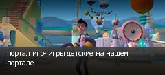 портал игр- игры детские на нашем портале