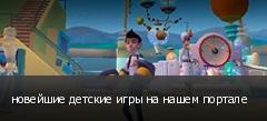 новейшие детские игры на нашем портале