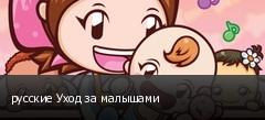 русские Уход за малышами