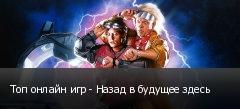 Топ онлайн игр - Назад в будущее здесь
