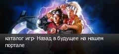 каталог игр- Назад в будущее на нашем портале