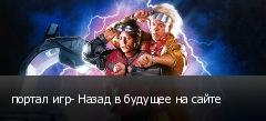 портал игр- Назад в будущее на сайте