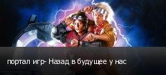 портал игр- Назад в будущее у нас
