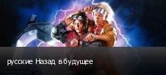 русские Назад в будущее