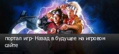 портал игр- Назад в будущее на игровом сайте