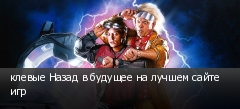 клевые Назад в будущее на лучшем сайте игр