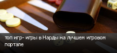 топ игр- игры в Нарды на лучшем игровом портале