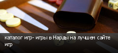 каталог игр- игры в Нарды на лучшем сайте игр