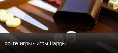 online игры - игры Нарды