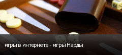 игры в интернете - игры Нарды