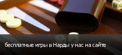 бесплатные игры в Нарды у нас на сайте
