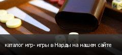 каталог игр- игры в Нарды на нашем сайте