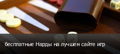 бесплатные Нарды на лучшем сайте игр