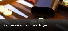 сайт онлайн игр - игры в Нарды