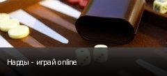 Нарды - играй online