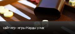сайт игр- игры Нарды у нас