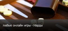 любые онлайн игры - Нарды