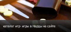 каталог игр- игры в Нарды на сайте