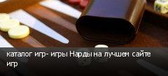 каталог игр- игры Нарды на лучшем сайте игр