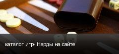 каталог игр- Нарды на сайте