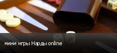 мини игры Нарды online