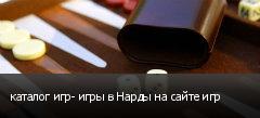 каталог игр- игры в Нарды на сайте игр