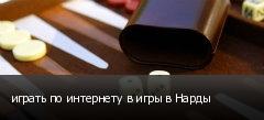 играть по интернету в игры в Нарды