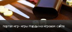 портал игр- игры Нарды на игровом сайте