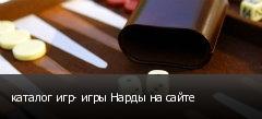 каталог игр- игры Нарды на сайте