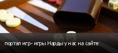 портал игр- игры Нарды у нас на сайте