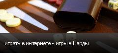 играть в интернете - игры в Нарды