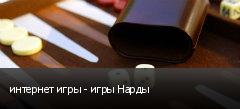 интернет игры - игры Нарды