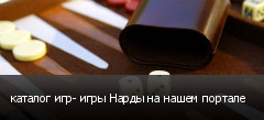 каталог игр- игры Нарды на нашем портале