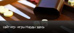 сайт игр- игры Нарды здесь