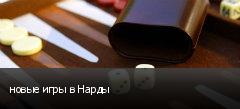 новые игры в Нарды