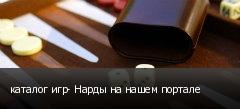 каталог игр- Нарды на нашем портале