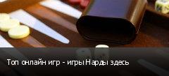 Топ онлайн игр - игры Нарды здесь