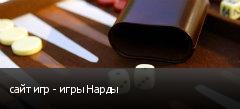 сайт игр - игры Нарды