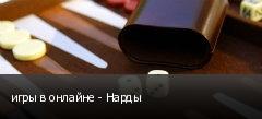 игры в онлайне - Нарды