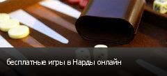 бесплатные игры в Нарды онлайн