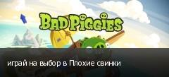 играй на выбор в Плохие свинки