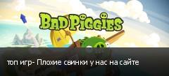 топ игр- Плохие свинки у нас на сайте