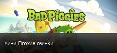 мини Плохие свинки