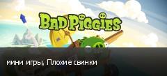мини игры, Плохие свинки