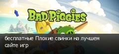 бесплатные Плохие свинки на лучшем сайте игр