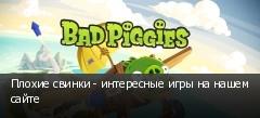 Плохие свинки - интересные игры на нашем сайте
