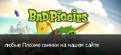 любые Плохие свинки на нашем сайте