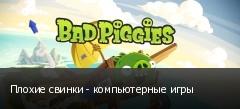 Плохие свинки - компьютерные игры