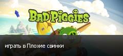 играть в Плохие свинки